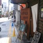 42045972 - 昭和っぽい街並みの商店街の中にあります