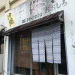沖縄そば おおしろ - 外観