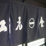 松尾食堂 -