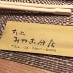 すし処 みや古分店 -