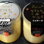 スノークリスタル - 旭川奇跡のプリン かぼちゃ と カスタード