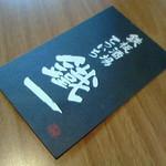 42058816 - ショップカード