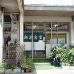 新港食堂 - 入口