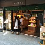 福寿園 - 外観写真: