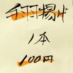42061436 - メニュー②