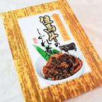 Kinosakikaidouuminoeki - 但馬牛のしぐれ煮