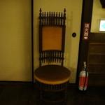 筑紫亭 - 椅子