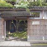筑紫亭 - 門外観