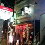 箱崎劇場 - バス停の目の前
