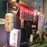 箱崎劇場 - 劇場?