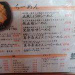 萬亭 愛岐大橋店 - メニュー。らーめん萬亭(江南市) 食彩品館.jp撮影