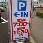 星野ラーメン店 - 2015/7 朝ら~出来ますョ~