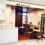 鎌倉Cafe Lily - サンドウィッチセット ボリューム満点で美味しいです