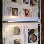 茶太郎's Cafe やまの - メニュー