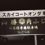 山勝角ふじ - 駐車場。