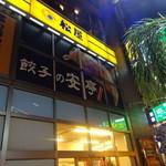 餃子の安亭 - 思い出横丁の新宿大ガード側入口