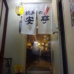 餃子の安亭 - 2階の入口