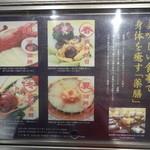 中国薬膳料理 星福 - 美味しい食事で身体を癒す「薬膳」
