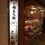 とんかつ専門店 とん豚 - 150920