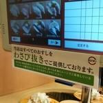 スシロー - 料理写真:タッチパネル