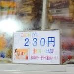 42080133 - 商品札