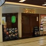 アルバータ食堂 - お店の外観(構内側)