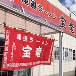 尾道ラーメン 宝竜 - 明姫幹線(R250)東行き沿いにある、ご当地では珍しい「尾道ラーメン」のお店です
