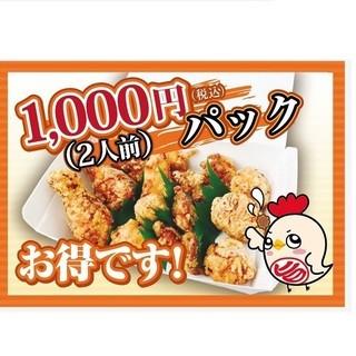 お得な1,000円パック