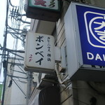 カレーハウス 横浜 ボンベイ - 看板
