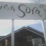 42085446 - パン屋Sora 看板