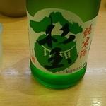 Kappazushi - 純米酒「杉玉」565円(税込) やや辛口。さわやかな口当たり。フルーティー?