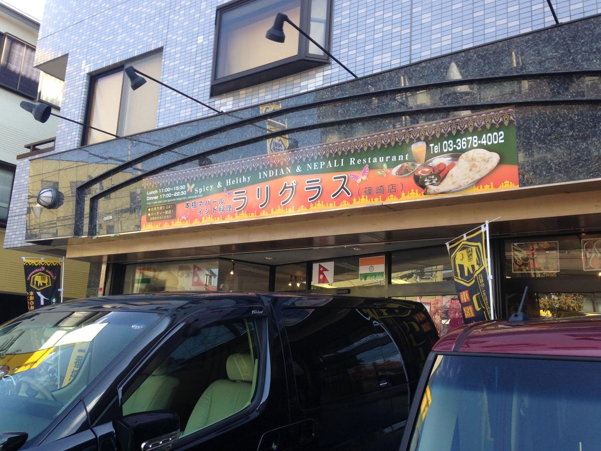 ラリグラス 篠崎店