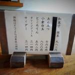 御菓子司こまき - メニュー