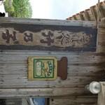 そば処 竹の子 - 看板