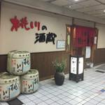 桃川の酒蔵 -