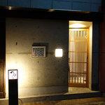 神戸牛ステーキ海鮮料理 わ田る - 店構え(・ω・)