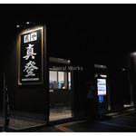 麺や真登 - 店舗外観(2015.06)