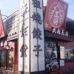 大阪王将 - 綺麗な店舗ですね。