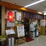 餃子や - ニュー新橋ビル地下1階