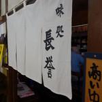 味処長誉 - 昭和の香りプンプン
