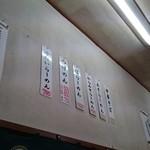 42097561 - 店内メニュー