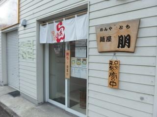 麺屋 朋 - こっちが入口