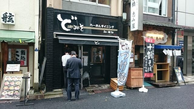 らーめんダイニング ど・みそ 京橋本店 - 外観