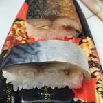 朝市屋 - 2015年9月。鯖寿司。焼鯖と鯖寿司のミックス。