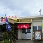 読谷村漁業協同組合 海人食堂 - 入口