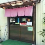 菊水苑 - 入り口