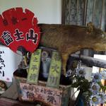 民芸茶屋 清水 - 入り口のディスプレイ
