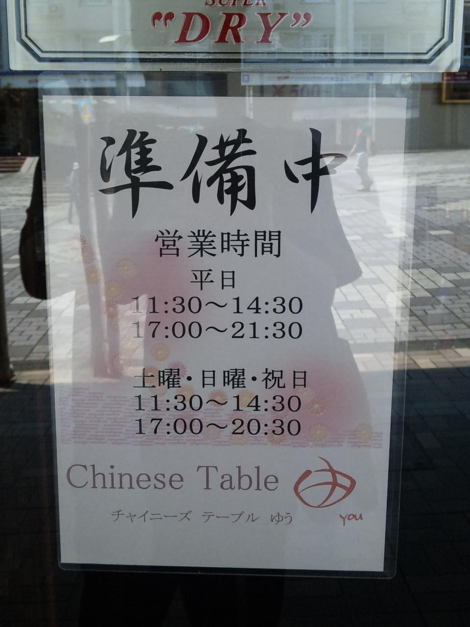 チャイニーズテーブル 由