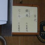 42112394 - [2015.09]メニューはビール600円と餃子600円のみと潔い