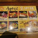 Satsumagokamon - ランチメニュー